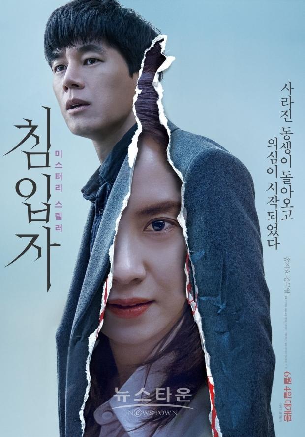 송지효, 김무열 주연의 미스터리 스릴러 '침입자' / 고득용기자 ⓒ뉴스타운