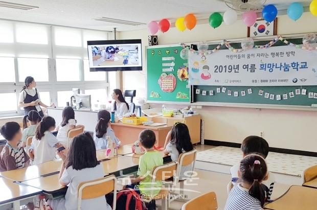 30일(목), 국제구호개발 NGO 굿네이버스는 BMW 코리아 미래재단(이사장 한상윤)과 함께 오는 3일부터 2주간 전국 55개 초등학교, 6백여 명 아동을 대상으로 '2020년 여름 희망나눔학교' 를 진행한다고 밝혔다. 사진은 2019년 여름 희망나눔학교 활동 모습. /  고득용기자 dukyong15@naver.com ⓒ뉴스타운