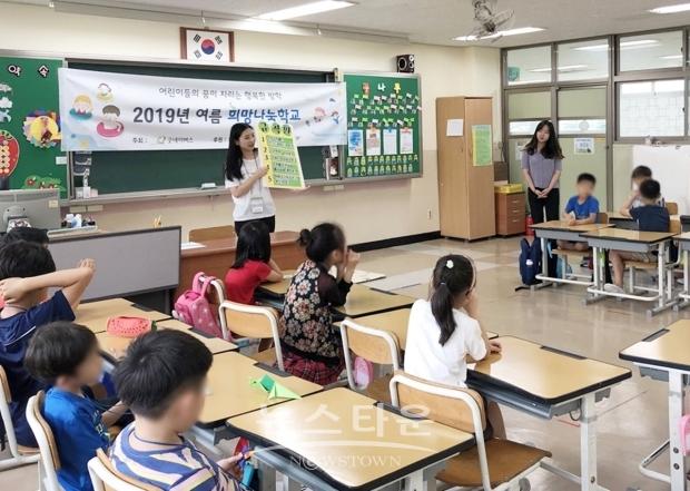 30일(목), 국제구호개발 NGO 굿네이버스는 BMW 코리아 미래재단(이사장 한상윤)과 함께 오는 3일부터 2주간 전국 55개 초등학교, 6백여 명 아동을 대상으로 '2020년 여름 희망나눔학교' 를 진행한다고 밝혔다. 사진은 2019년 여름 희망나눔학교 활동 모습.