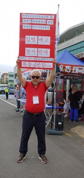 7일 제주 5일장에서 4ㆍ3특별법 전부 개정안 입법예고 결사반대 1인 시위가 진행됐다.