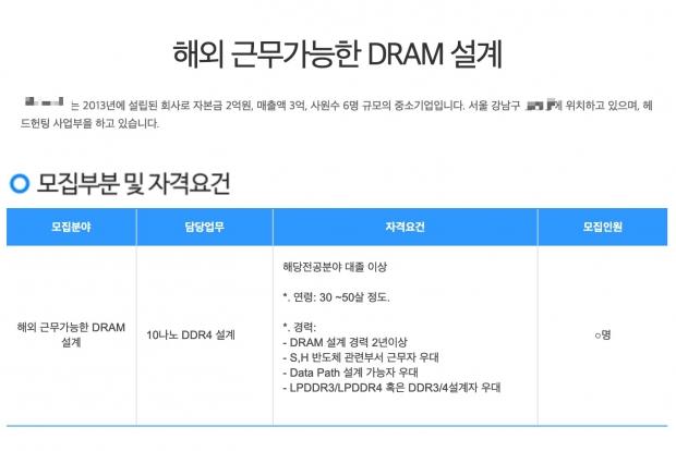 지난 8월 초 국내 한 구직 사이트에 등록된 헤드헌팅 업체의 DRAM 설계 구직공고. S, H 반도체 관련부서 근무자 우대를 자격 조건으로 내걸었다.