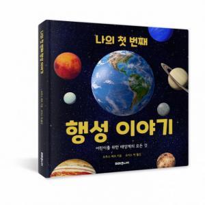 우주에 대한 호기심 함양을위한 'My First Planet Story'발간